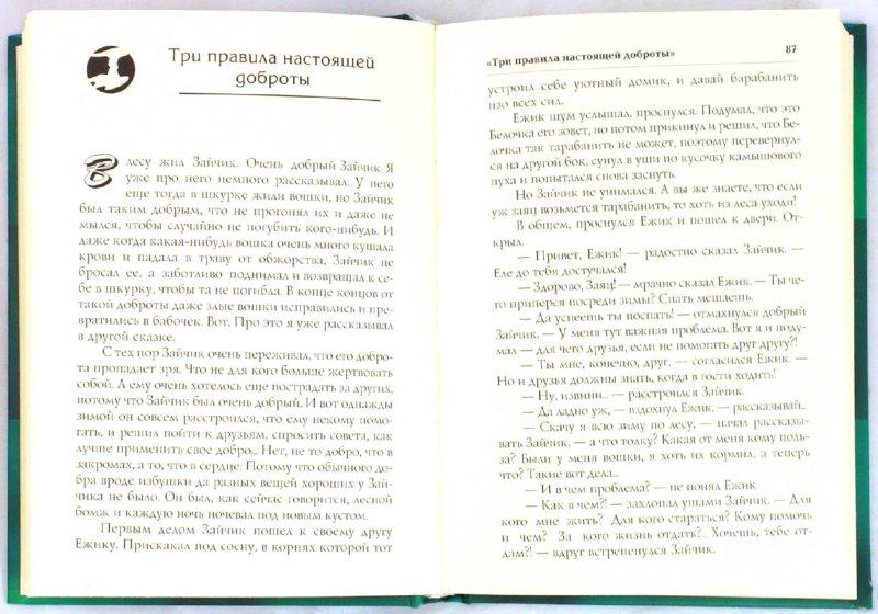 Иллюстрация 1 из 7 для Лесные сказки. Небо на двоих - Максим Мейстер   Лабиринт - книги. Источник: Лабиринт