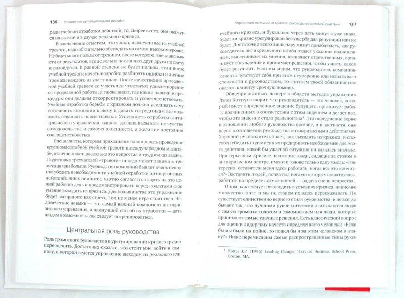 Иллюстрация 1 из 9 для Управление репутационными рисками. Стратегический подход - Эндрю Гриффин | Лабиринт - книги. Источник: Лабиринт