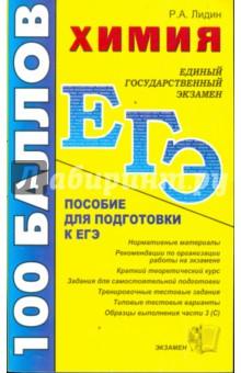Лидин Ростислав Александрович Химия. Пособие для подготовки к ЕГЭ: учебно-методическое пособие