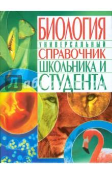 Биология. Универсальный справочник школьника и студента