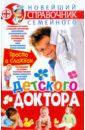 Ильяшенко Ольга Новейший справочник семейного детского доктора