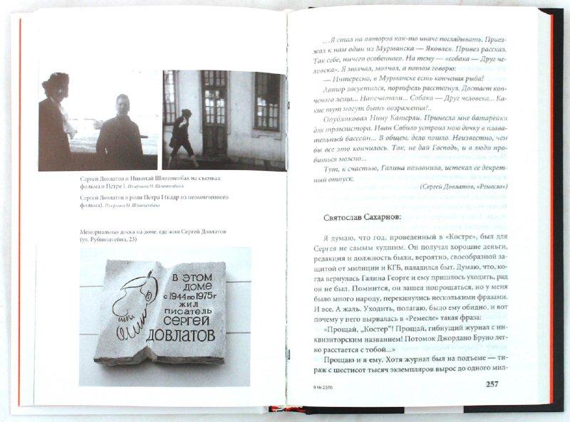 Иллюстрация 1 из 17 для Довлатов - Ковалова, Лурье   Лабиринт - книги. Источник: Лабиринт