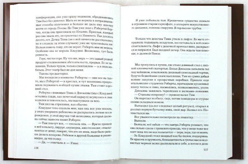 Иллюстрация 1 из 5 для Два царства - Людмила Петрушевская | Лабиринт - книги. Источник: Лабиринт