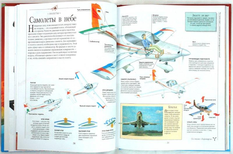 Иллюстрация 1 из 8 для Энциклопедия для мальчиков | Лабиринт - книги. Источник: Лабиринт