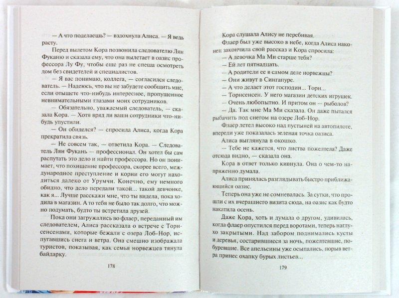 Иллюстрация 1 из 5 для Сыщик Алиса. Излучатель доброты - Кир Булычев | Лабиринт - книги. Источник: Лабиринт