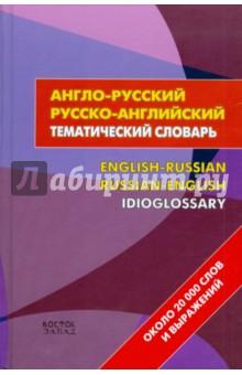 Англо-русский - русско-английский тематический словарь. Около 20000 слов и выражений