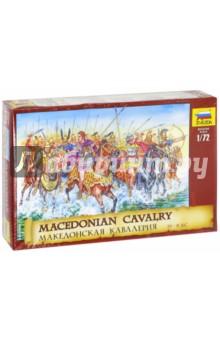 Македонская кавалерия IV - II вв. до н.э. (8007)