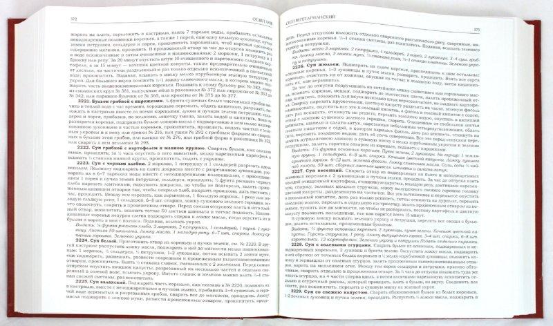 Иллюстрация 1 из 5 для Подарок молодым хозяйкам (составитель Молоховец Елена)   Лабиринт - книги. Источник: Лабиринт