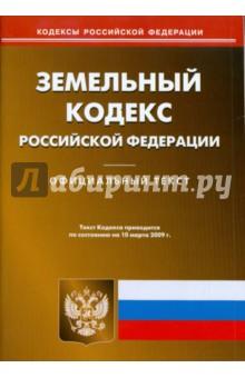 Земельный кодекс Российской Федерации на 10.03.09