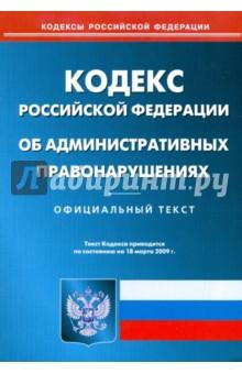 Кодекс Российской Федерации об административных правонарушениях на 18.03.09