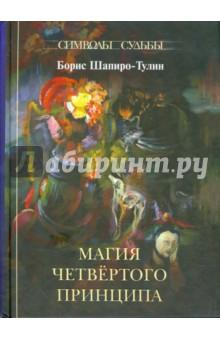 Шапиро-Тулин Борис Магия четвертого принципа