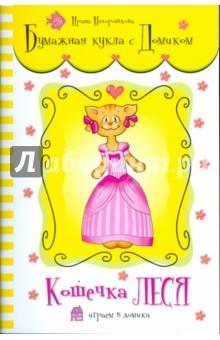 Бумажная кукла с домиком. Кошечка Леся