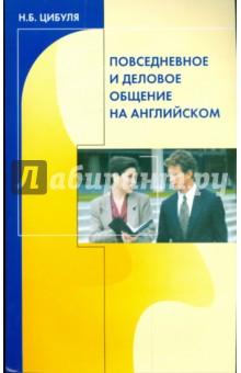 Обложка книги Повседневное и деловое общение на английском