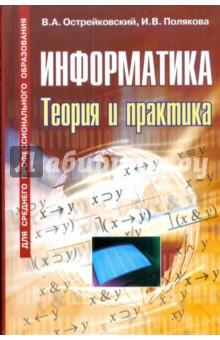 Острейковский Владислав Алексеевич Информатика.Теория и практика