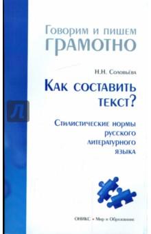Соловьева Наталья Николаевна Как составить текст? Стилистические нормы русского литературного языка