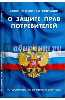 Закон РФ О защите прав потребителей по состоянию на 20.02.09 г