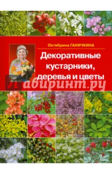 Ганичкина Октябрина Алексеевна Декоративные кустарники,деревья и цветы
