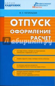 Погорельская М.Л. Отпуск: оформление, расчет