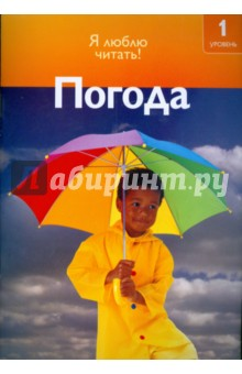Райан Дениз Погода
