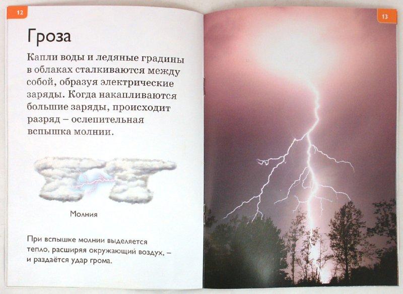 Иллюстрация 1 из 13 для Погода - Дениз Райан | Лабиринт - книги. Источник: Лабиринт