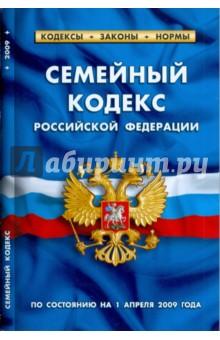 Семейный кодекс Российской Федерации по состоянию на 01.04.09 г