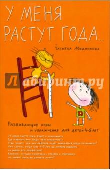 Медникова Татьяна Развивающие игры и упражнения для детей 4-5 лет. У меня растут года…