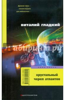 Гладкий Виталий Дмитриевич Хрустальный череп атлантов