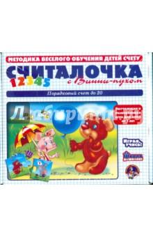 Емельянова Олеся Считалочка с Винни-пухом. Порядковый счет до 20 (00357)