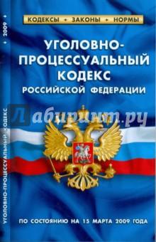 Уголовно-процессуальный кодекс Российской Федерации по состоянию на 15.03.09 г.