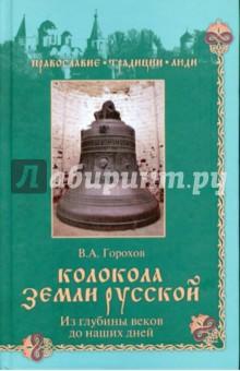 Горохов Владислав Колокола земли Русской. Из глубины веков до наших дней