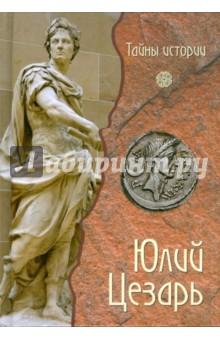 Мелани Кьяра Юлий Цезарь