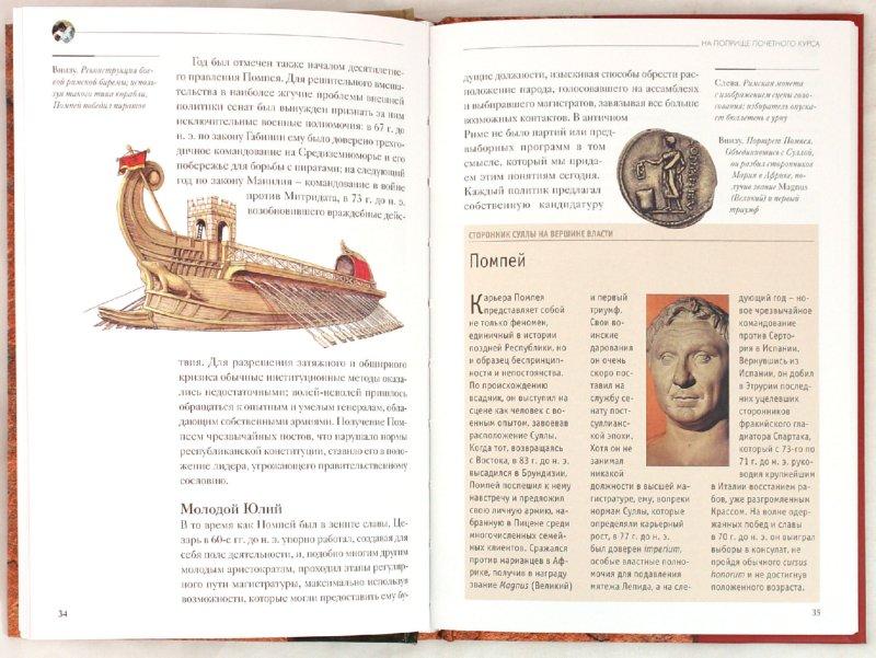 Иллюстрация 1 из 46 для Юлий Цезарь - Кьяра Мелани | Лабиринт - книги. Источник: Лабиринт