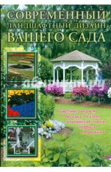 Краткая энциклопедия садового дизайна. Современный ландшафтный дизайн вашего сада