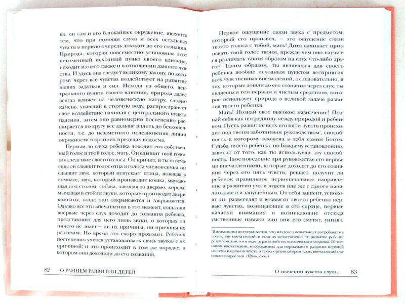Иллюстрация 1 из 7 для Книга для матерей - Иоганн Песталоцци   Лабиринт - книги. Источник: Лабиринт