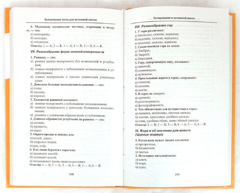 Иллюстрация 1 из 6 для Контрольные тесты для начальной школы - Елена Советова | Лабиринт - книги. Источник: Лабиринт