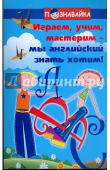 Играем, учим, мастерим - мы английский знать хотимАнглийский для детей<br>Эта книга для тех, кто хочет выучить английский вместе со своими малышами! Что может быть интереснее чтения небольших рассказов вместе со своими маленькими детьми? Чтение не простое, а познавательное. В каждом рассказе - английские слова, которые дети-дошкольники с удовольствием будут учить вместе с вами.<br>В каждом уроке вы найдете увлекательные игры, стишки, песенки, головоломки, лабиринты. Играйте вместе с детьми! Устраивайте праздники с масками, костюмами и игрушками. Проводите конкурсы на лучшую поделку или рисунок, и тогда изучение английского языка будет веселой радостной игрой для всех вас. Малыши с нетерпением будут ждать каждой новой встречи с этой книгой.<br>Результатом будет интеллектуальное, познавательное и эстетическое развитие ваших детей.<br>