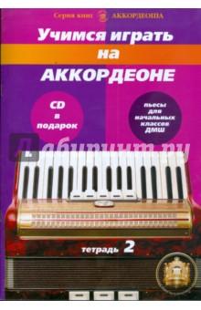 Учимся играть на аккордеоне. Альбом пьес для нач. кл. детских музыкальных школ.Тетрадь 2 (+CD)