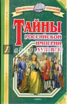 Тайны Российской империи. XVIII век