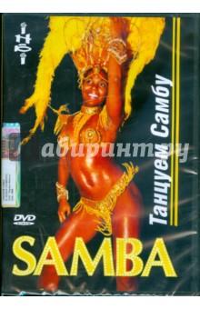Танцуем Самбу (DVD)Танцы и хореография<br>Истоки самбы восходят к древним религиозным церемониям, привезенным в Бразилию африканскими рабами. Со временем самба трансформировалась и разделилась на разные подстили. А в начале прошлого столетия самба добралась до Европы, где обрела широкую популярность. Сегодня самба остается популярным бразильским танцем и музыкальным жанром, и одно из самых ярчайших представлений самбы мы можем наблюдать на ежегодном карнавале в Рио-де-Жанейро.<br>Система клубов INBI WORLD предлагает Вам соприкоснуться с древними искусствами, техниками и традициями мира, как методами качественного изменения курса развития человечества, которые укрепляют сознание людей и открывают новые возможности для всестороннего физического, духовного и интеллектуального роста.<br>Продюсер - Т. Семенова  <br>Режиссер - Д. Попов-Толмачев <br>Оператор - Д. Попов-Толмачев <br>Композитор - Д. Шаров <br>Ведущая - Калунга<br>Формат: 4:3<br>Audio: Dolby Digital 2.0 rus<br>Продолжительность: 72 минуты (цветной)<br>Регион: ALL, Pal.<br>Жанр: обучающая программа.<br>Сделано в России. <br>2008 год.<br>