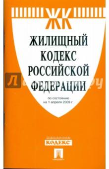 Жилищный кодекс Российской Федерации по состоянию на 01.04.09 г