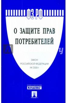 Закон Российской Федерации О защите прав потребителей №2300-1