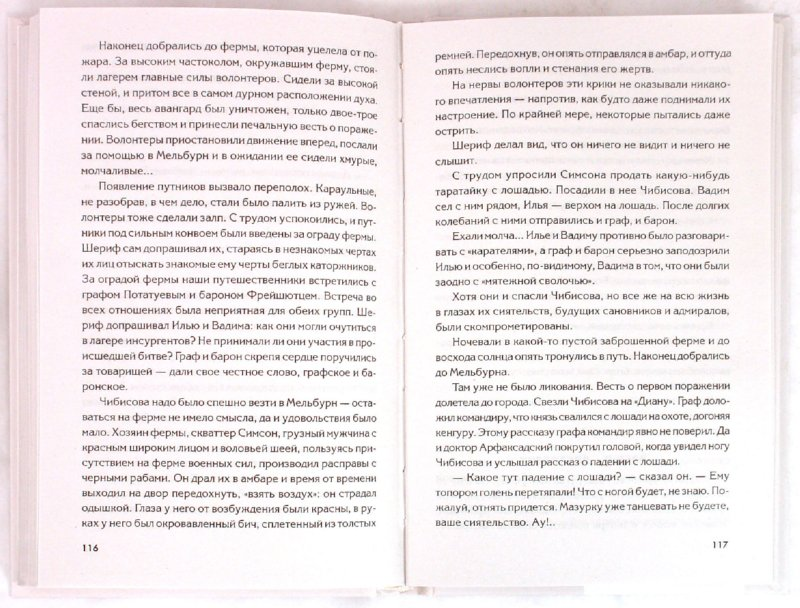 Иллюстрация 1 из 4 для Коронка в пиках до валета - В. Новодворский | Лабиринт - книги. Источник: Лабиринт