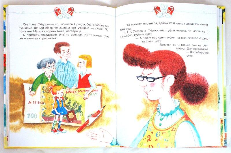 Иллюстрация 1 из 40 для Истории про девочку со странным именем - Эдуард Успенский | Лабиринт - книги. Источник: Лабиринт