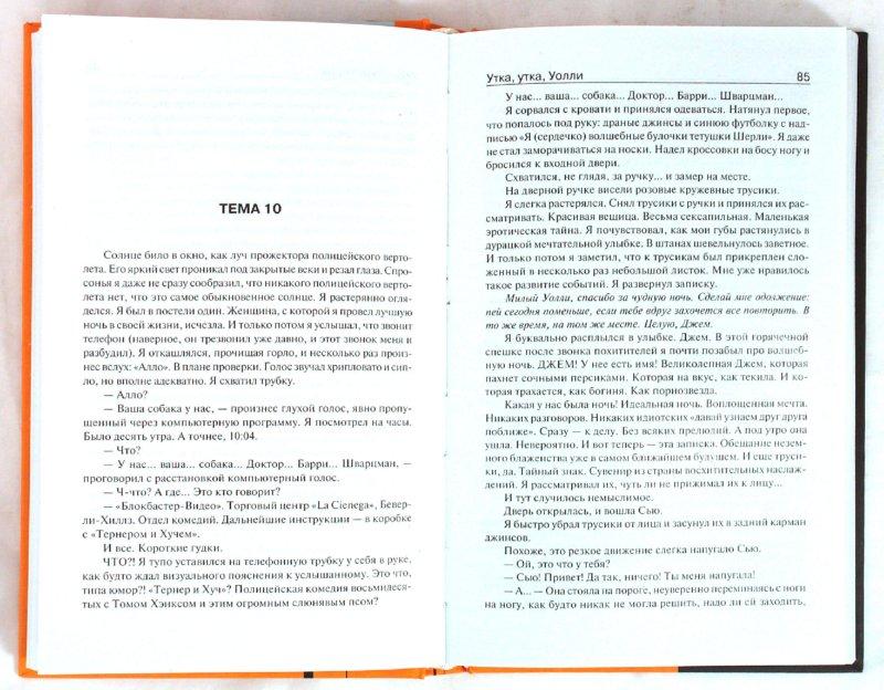 Иллюстрация 1 из 8 для Утка, утка, Уолли - Гейб Роттер | Лабиринт - книги. Источник: Лабиринт