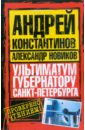 Новиков Александр, Константинов Андрей Дмитриевич. Ультиматум губернатору Санкт-Петербурга
