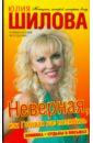 Шилова Юлия Витальевна. Неверная, или Готовая вас полюбить