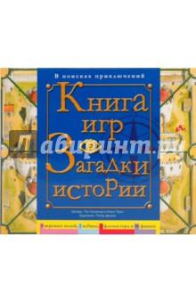 Настольная игра Книга игр: Загадки истории