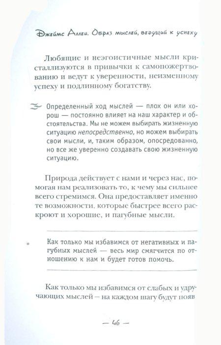 АЛЛЕН ДЖЕЙМС ОБРАЗ МЫСЛЕЙ ВЕДУЩИЙ К УСПЕХУ СКАЧАТЬ БЕСПЛАТНО