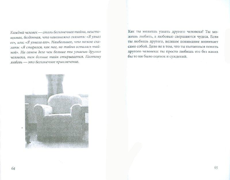 Иллюстрация 1 из 15 для О восприятии. Усомнись в своих ответах - Ошо Багван Шри Раджниш | Лабиринт - книги. Источник: Лабиринт