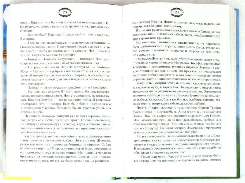 Иллюстрация 1 из 6 для Оберег волхвов - Александра Девиль | Лабиринт - книги. Источник: Лабиринт